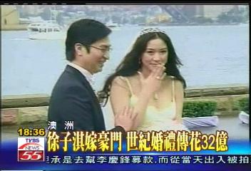 徐子淇嫁豪門 世紀婚禮傳花32億