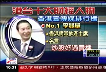 財經風雲榜冠軍:香港股神李兆基