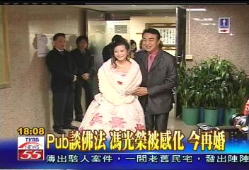 PUB談佛法 馮光榮被感化 今再婚