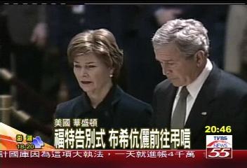 福特告別式 布希伉儷前往弔唁