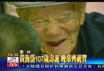 黃海岱107歲壽誕 晚輩齊祝賀