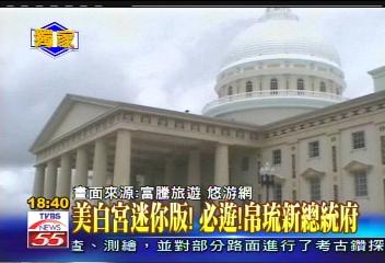 〈獨家〉台灣幫貸款12億! 帛琉小白宮拼觀光
