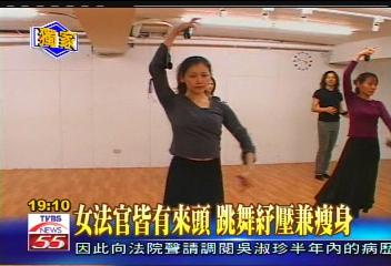 〈獨家〉女法官皆有來頭 跳舞紓壓兼瘦身