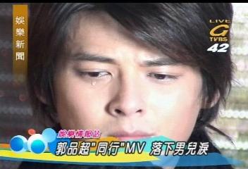 郭品超「同行」MV 落下男兒淚