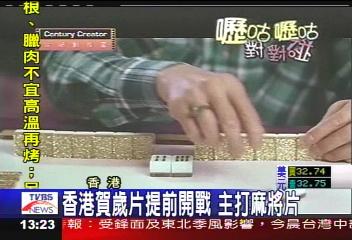 香港賀歲片提前開戰 主打麻將片