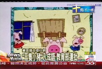 「三隻小豬」當場造句 杜正勝力挺