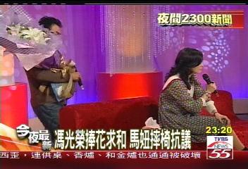 馮光榮捧花求和 馬妞摔椅抗議