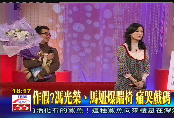 作假? 馮光榮、馬妞同台踹椅、痛哭戲碼
