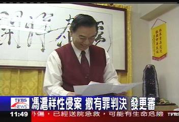李昌鈺作證 馮滬祥性侵案發回更審