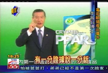 〈獨家〉神探第一次! 李昌鈺拍健康食品廣告