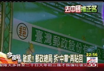 〈獨家〉敏感!郵政總局 拆「中華」再貼回