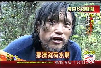 受困溪谷10天 男子喝泉水、睡山洞
