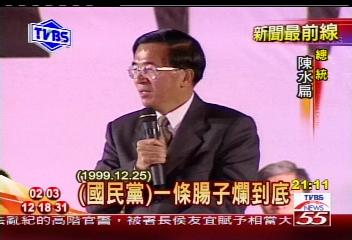 〈獨家〉首曝光! 陳水扁加入國民黨申請書
