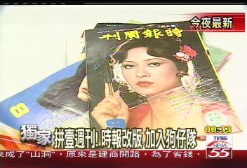 〈獨家〉拼壹週刊!時報改版 加入狗仔隊