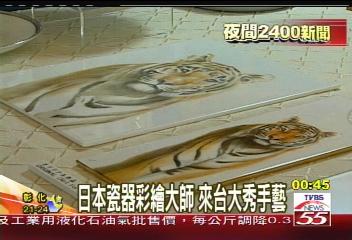 日本瓷器彩繪大師 來台大秀手藝