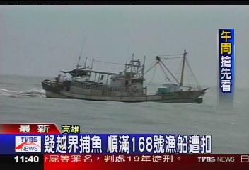 疑越界捕魚 順滿168號漁船遭扣