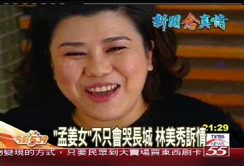 【新聞念真情】「孟姜女」不只會哭長城 林美秀訴情