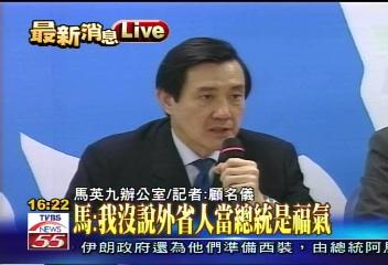 外省人總統?馬滅火:我是台灣人