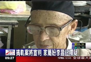 誰在搞軌/搞軌案將宣判 家屬盼李昌鈺釋疑