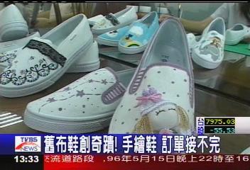 舊布鞋創奇蹟! 手繪鞋訂單接不完