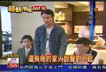 馬妞怒告誹謗 馮光榮首度道歉
