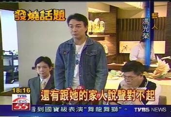 「7月前新書下架」 馮光榮向馬妞道歉