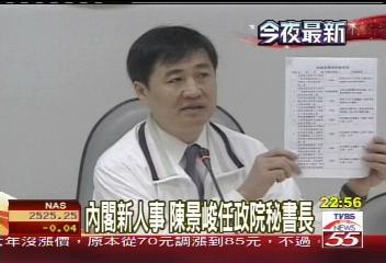 內閣更易/內閣新人事 陳景峻任政院秘書長