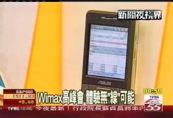 WiMAX高峰會 體驗無「線」可能