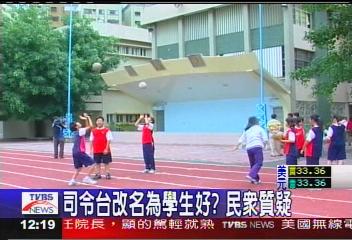校園「正名」風 教育局:司令台改名!