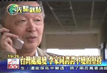 【新聞念真情】台灣處處變 李家同諤諤不變的堅持