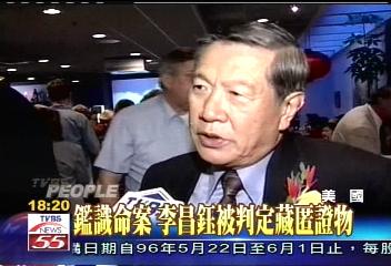 鑑識命案 李昌鈺被判定藏匿證物