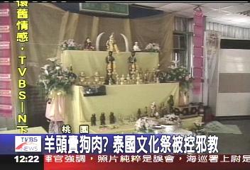 羊頭賣狗肉?泰國文化祭被控邪教