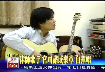 律師歌手蘇明淵 藝名「蘇兒真」