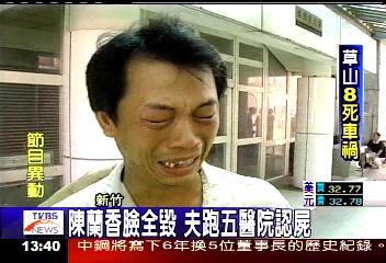 遊覽墜谷/陳蘭香臉全毀 夫跑5醫院認屍
