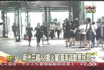 新光三越A8館火警 草率疏散惹民怨