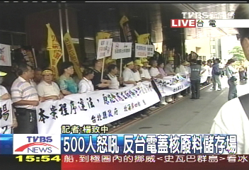 反對核廢堆我家! 500討海人上街頭