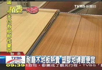 【消費一把罩】耐磨木地板熱賣 塑膠地磚最便宜