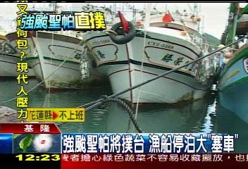 聖帕颱風/強颱聖帕將撲台 漁船停泊大「塞車」
