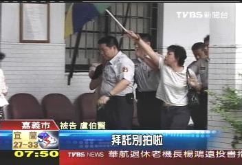 最大組頭宣判 家屬與法警爆推擠