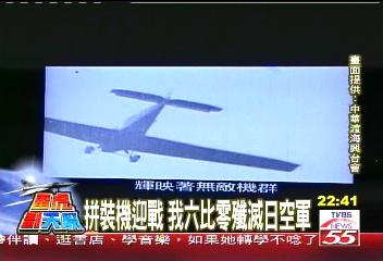 雷虎劃天際/814空戰70年 空軍史上驕傲一頁