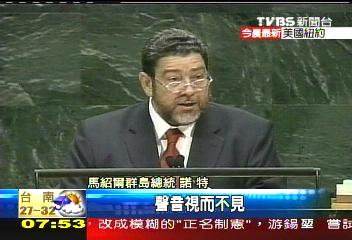 UN總辯論 三友邦再為台灣發聲