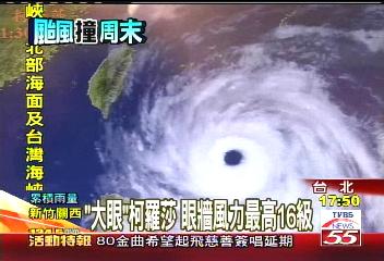 風球柯羅莎/風眼80公里 柯羅莎罕見「大眼颱」