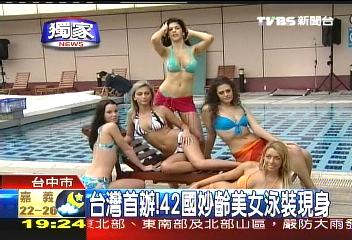 台灣首辦! 42國妙齡美女泳裝現身