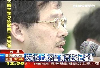 溜了? 前台鳳總裁黃宗宏下落不明