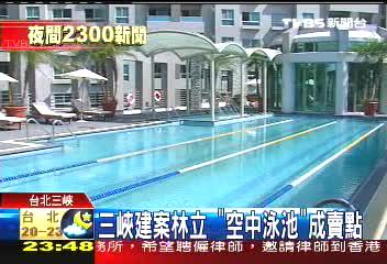 三峽建案林立 「空中泳池」成賣點