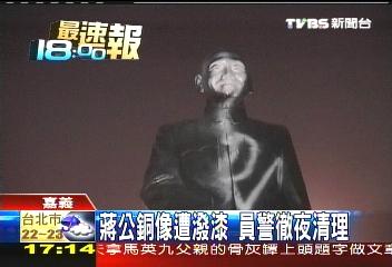 蔣公銅像遭潑漆 員警徹夜清理