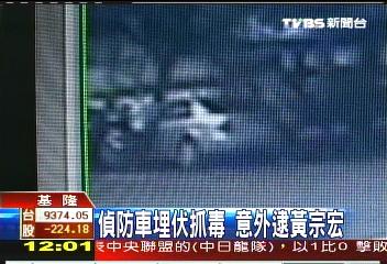 偵防車埋伏抓偷渡 意外逮黃宗宏