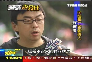 【2008投給誰】段宜康vs.林郁方 打色彩心理戰