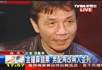 金鐘獎/〈快訊〉金鐘擺烏龍 男配角改2人並列