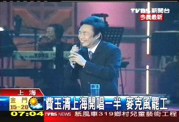 費玉清上海開唱一半 麥克風罷工